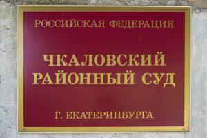 Вход в Чкаловский районный суд Екатеринбурга