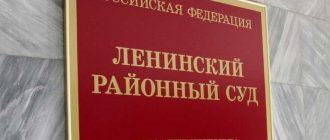 Вход в Ленинский районный суд Екатеринбурга
