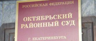 Вход в Октябрьский районный суд Екатеринбурга