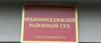 Вход в Орджоникидзевский районный суд Екатеринбурга