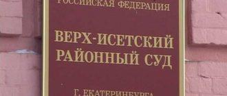 Вход в Верх-Исетский районный суд Екатеринбурга