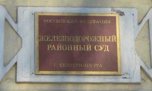 Вход в Железнодорожный районный суд Екатеринбурга